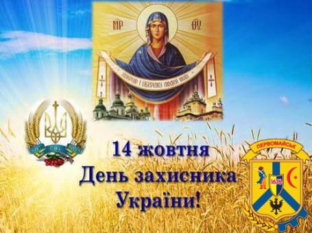 Програма  з відзначення Дня захисника України в місті Первомайську
