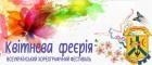 Первомайці на ІV-му Всеукраїнському хореографічному фестивалі «Квітнева феєрія 2017»