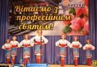 Святкові збори колективу ПрАТ «Завод «Фрегат» з нагоди Дня машинобудівника
