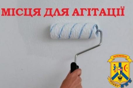 Визначено місця для розміщення агітаційних матеріалів в місті Первомайську