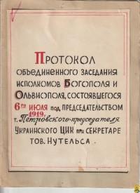 До 100-річчя утворення міста Первомайська