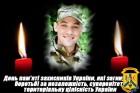 День пам'яті Захисників України!