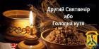 Трохи про голодну кутю та українські традиції і ремесла від краєзнавчого музею