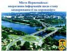 Місто Первомайськ: оперативна інформація щодо стану захворюваності на коронавірус