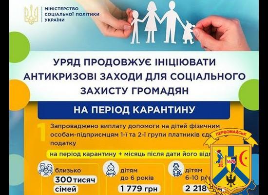 Уряд продовжує ініціювати антикризові заходи для соціального захисту громадян