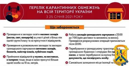 25 січня Україна виходить із посиленого карантину і повертається до обмежень, які діяли у грудні 2020 року