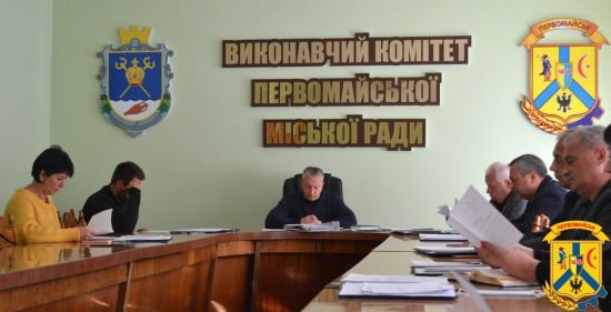 Відбулось чергове засідання виконавчого комітету міської ради