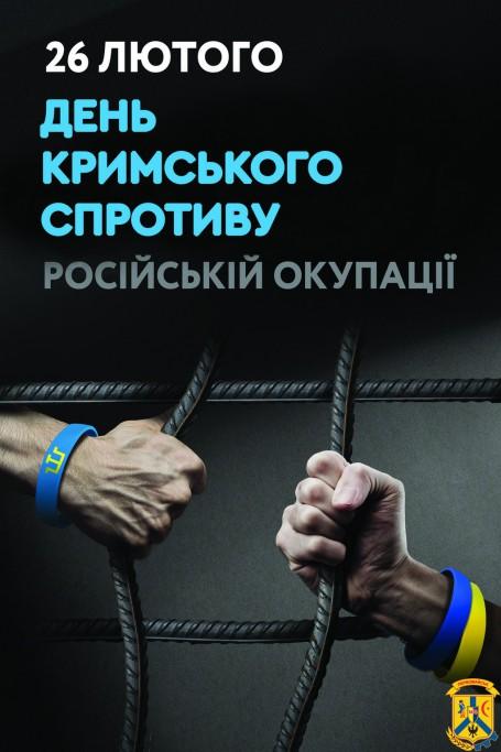 26 лютого в Україні відзначають День кримського спротиву російській окупації