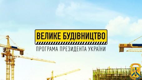 Програма Президента «Велике будівництво»: Які проєкти реалізовуватимуться на Миколаївщині цьогоріч